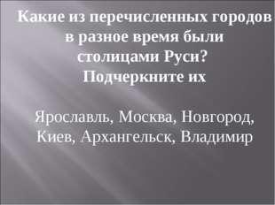 Какие из перечисленных городов в разное время были столицами Руси? Подчеркнит