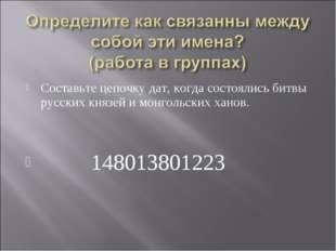 Составьте цепочку дат, когда состоялись битвы русских князей и монгольских ха