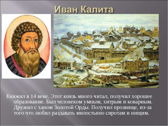 Княжил в 14 веке. Этот князь много читал, получил хорошее образование. Был че...