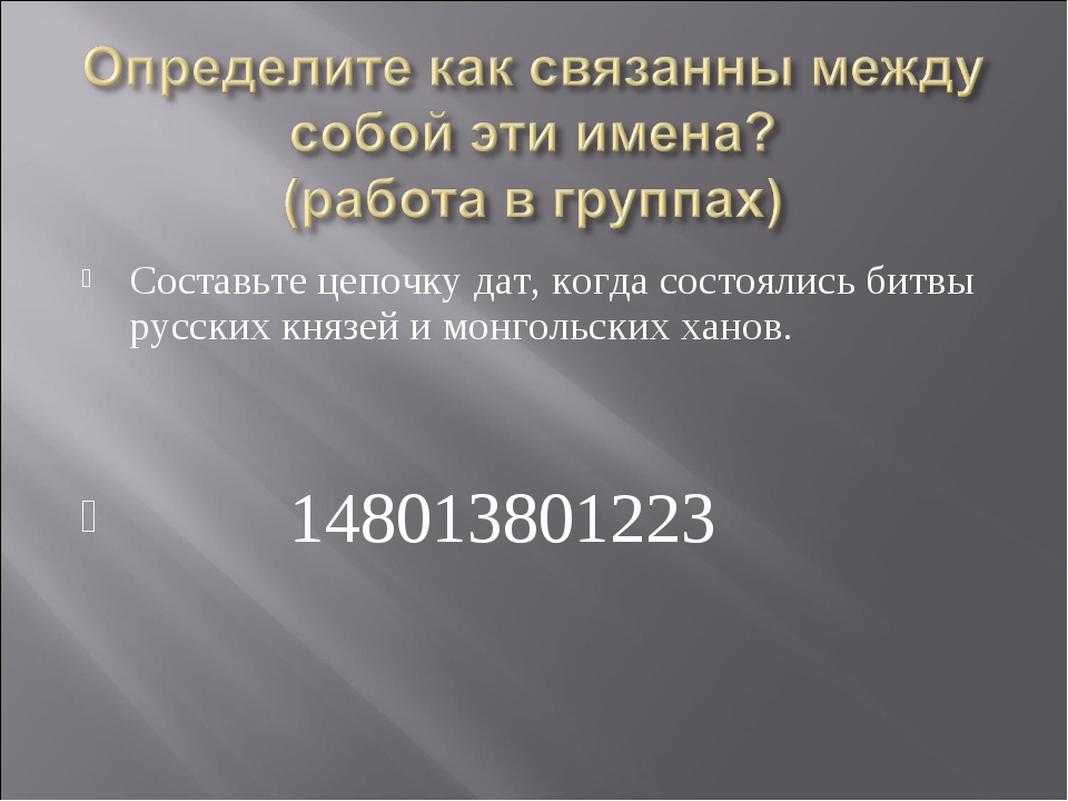 Составьте цепочку дат, когда состоялись битвы русских князей и монгольских ха...