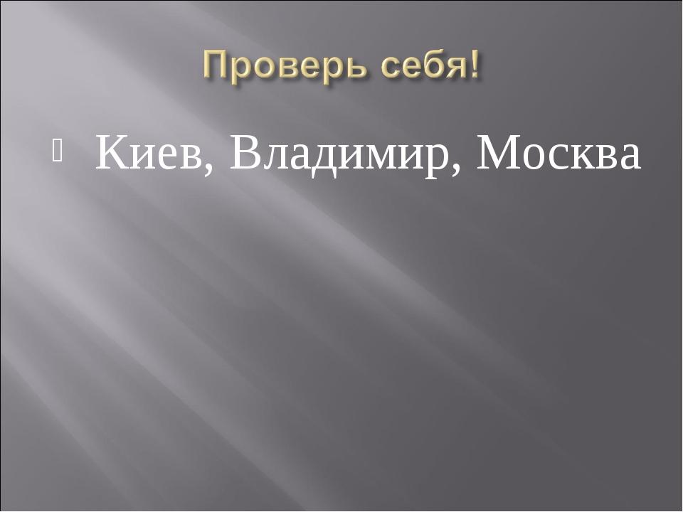 Киев, Владимир, Москва