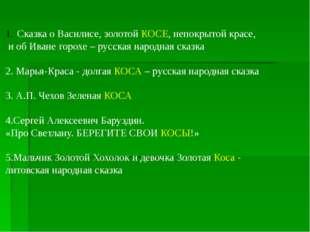 Сказка о Василисе, золотой КОСЕ, непокрытой красе, и об Иване горохе – русска