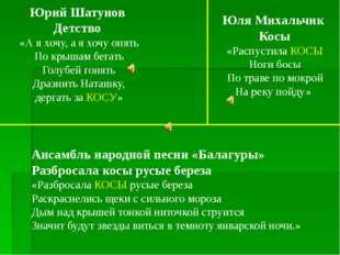 Юрий Шатунов Детство «А я хочу, а я хочу опять По крышам бегать Голубей гонят