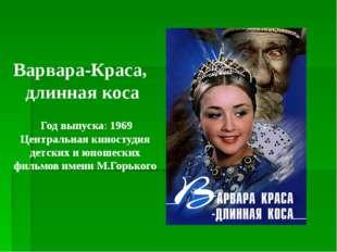 Варвара-Краса, длинная коса Год выпуска: 1969 Центральная киностудия детских