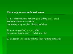 Перевод на английский язык 1. ж. (заплетённые волосы) plait [plæt], tress, b