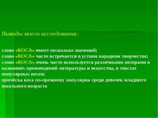 Выводы моего исследования: слово «КОСА» имеет несколько значений; слово «КОСА