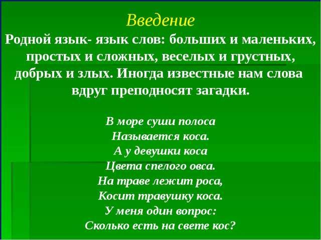 Введение Родной язык- язык слов: больших и маленьких, простых и сложных, весе...