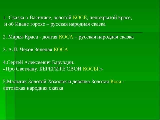 Сказка о Василисе, золотой КОСЕ, непокрытой красе, и об Иване горохе – русска...