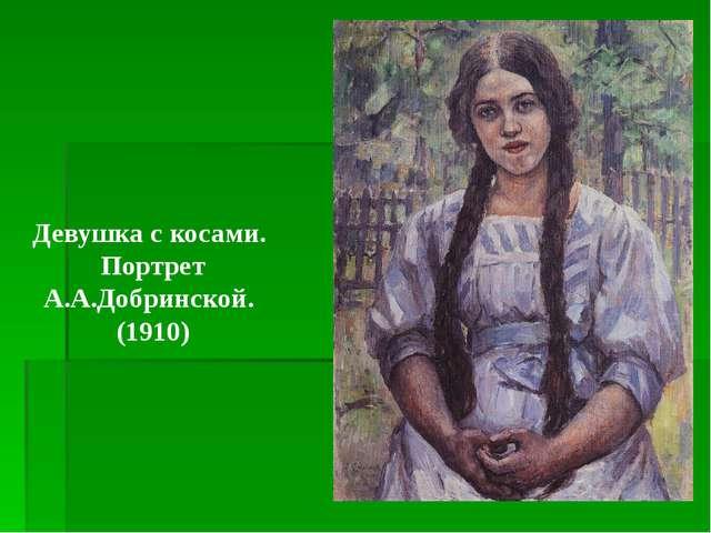 Девушка с косами. Портрет А.А.Добринской. (1910)
