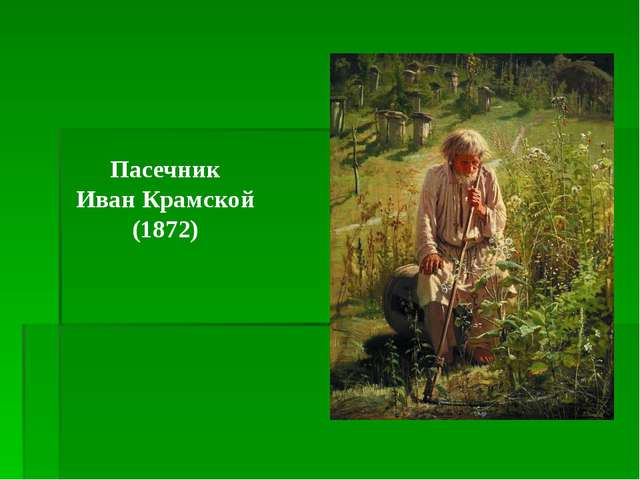 Пасечник Иван Крамской (1872)