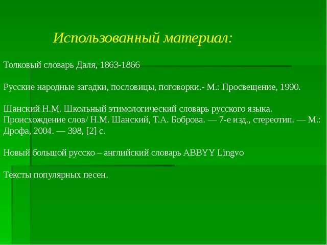 Использованный материал: Толковый словарь Даля, 1863-1866 Русские народные з...