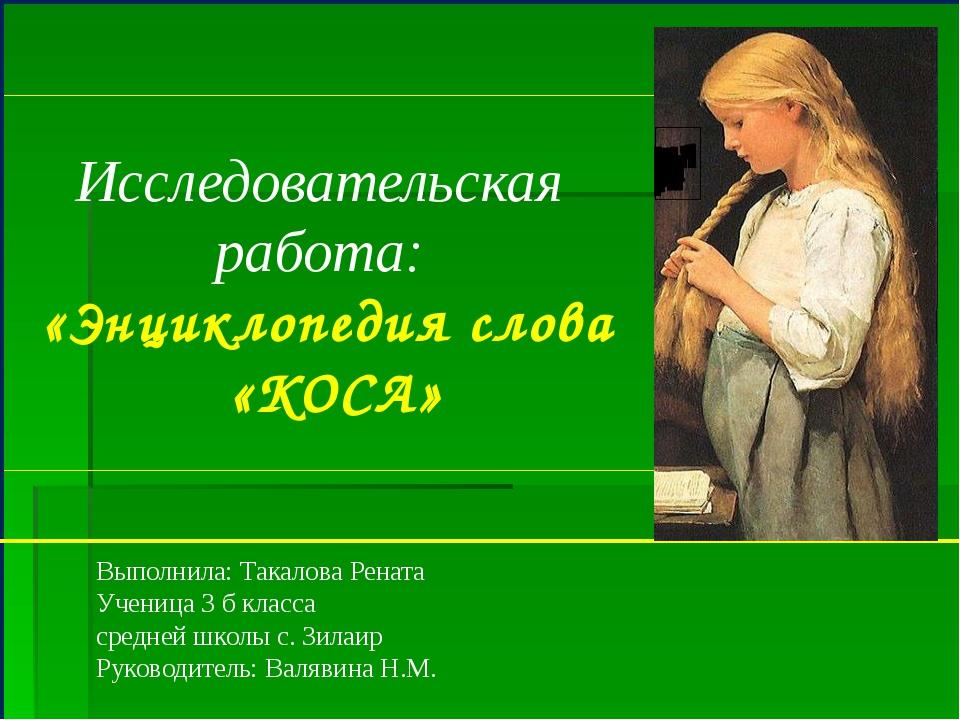 Исследовательская работа: «Энциклопедия слова «КОСА» Выполнила: Такалова Рена...