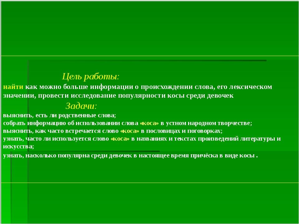 Цель работы: найти как можно больше информации о происхождении слова, его ле...