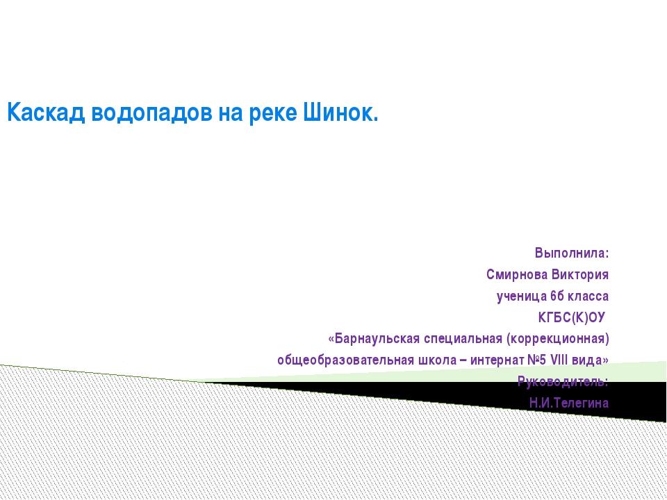 Каскад водопадов на реке Шинок. Выполнила: Смирнова Виктория ученица 6б класс...