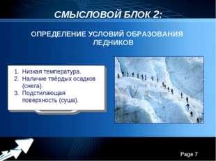 СМЫСЛОВОЙ БЛОК 2: ОПРЕДЕЛЕНИЕ УСЛОВИЙ ОБРАЗОВАНИЯ ЛЕДНИКОВ Решение проблемы:
