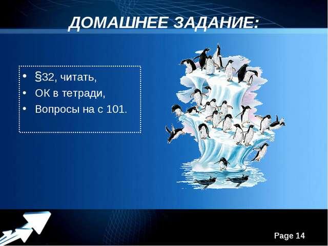ДОМАШНЕЕ ЗАДАНИЕ: §32, читать, ОК в тетради, Вопросы на с 101. Powerpoint Tem...