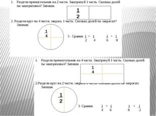 1 2 1 4 1 4 1 2 Раздели прямоугольник на 2 части. Заштрихуй 1 часть. Сколькод