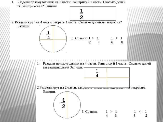 1 2 1 4 1 4 1 2 Раздели прямоугольник на 2 части. Заштрихуй 1 часть. Сколькод...
