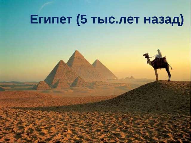 Египет (5 тыс.лет назад)