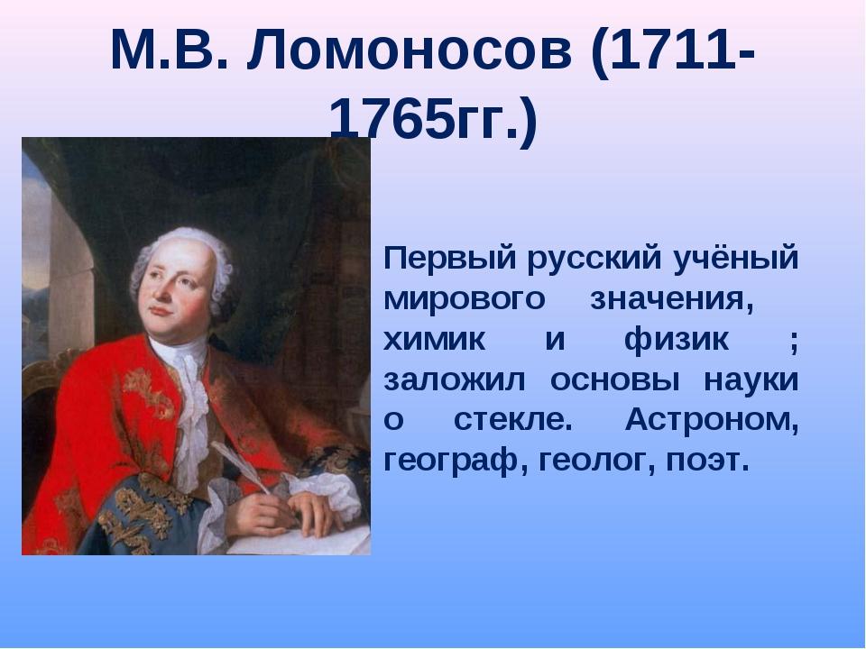 М.В. Ломоносов (1711-1765гг.) Первый русский учёный мирового значения, химик...