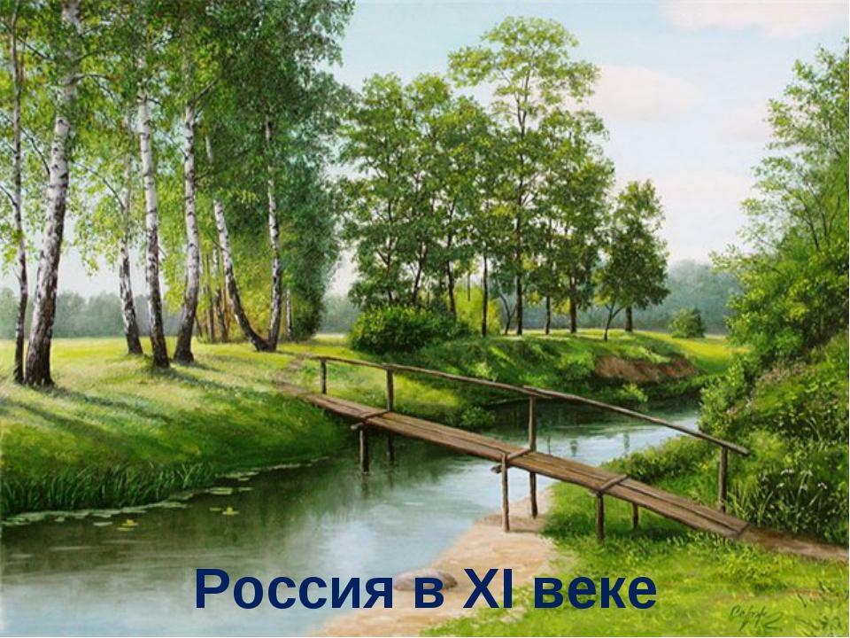 Россия в XI веке
