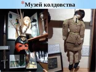 Музей колдовства Необычный музей - музей колдовствабыл основан в городке Бос