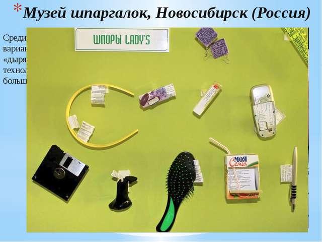 Музей шпаргалок, Новосибирск (Россия) Среди более чем двух сотен экспонатов в...