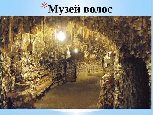 Музей волос Необычный музей, расположенный в Каппадокии (Турция) -музей воло...
