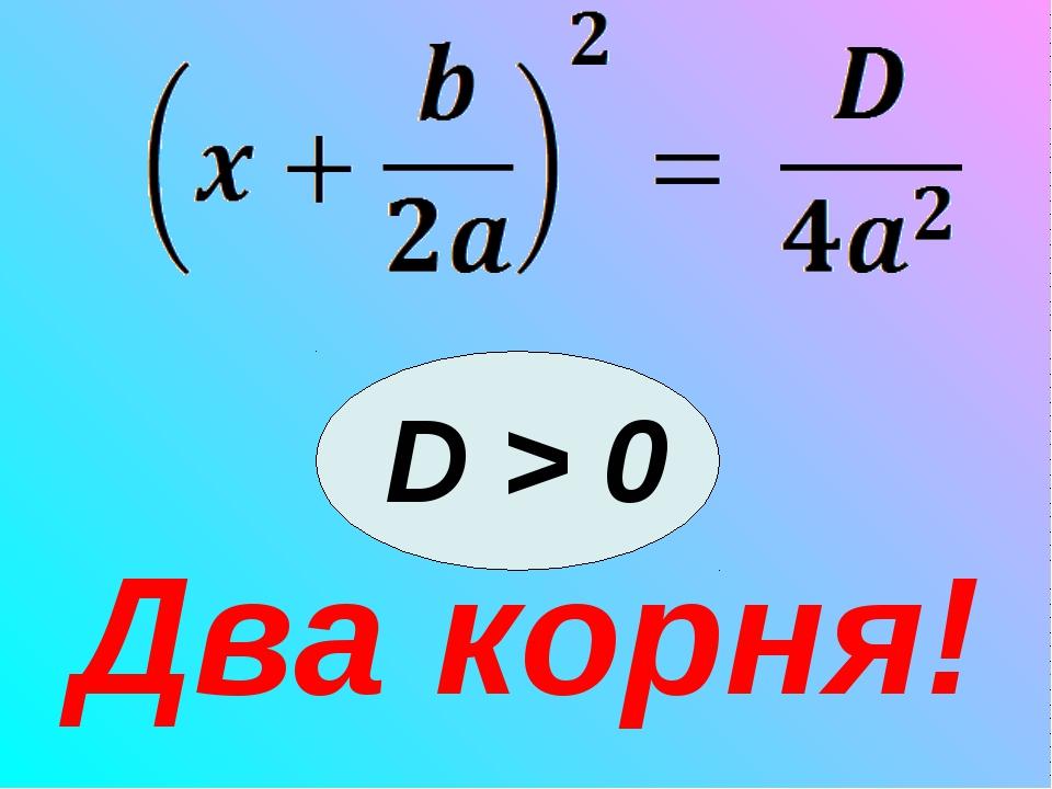 D > 0 Два корня!