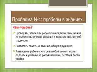 Проблема №4: пробелы в знаниях. Чем помочь? Проверять, усвоил ли ребенок очер