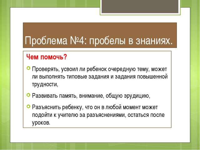 Проблема №4: пробелы в знаниях. Чем помочь? Проверять, усвоил ли ребенок очер...