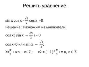 Решить уравнение.