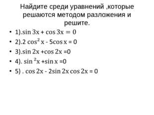 Найдите среди уравнений ,которые решаются методом разложения и решите.