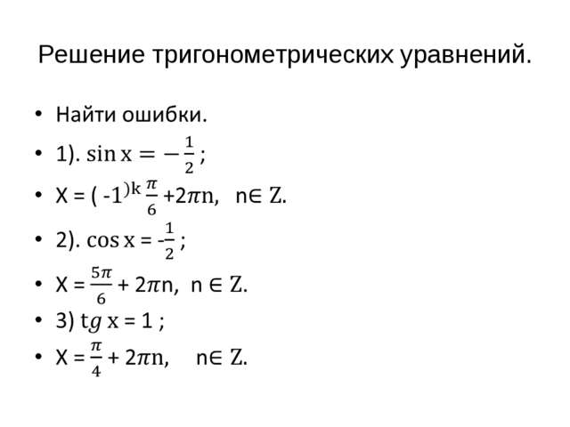 Решение тригонометрических уравнений.
