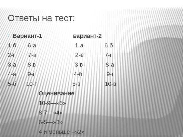 Ответы на тест: Вариант-1 вариант-2 1-б 6-а 1-а 6-б 2-г 7-а 2-в 7-г 3-а 8-в 3...
