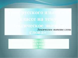 Урок русского языка в 5 классе на тему «Лексическое значение слова» Лексическ