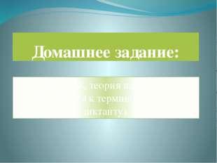 Домашнее задание: Упр.238, теория наизусть (подготовиться к терминологическом