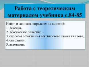 Работа с теоретическим материалом учебника с.84-85 Найти и записать определен