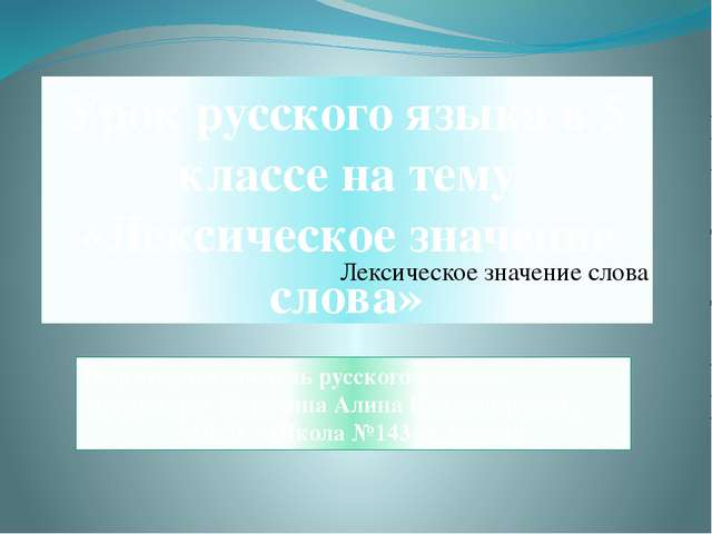 Урок русского языка в 5 классе на тему «Лексическое значение слова» Лексическ...