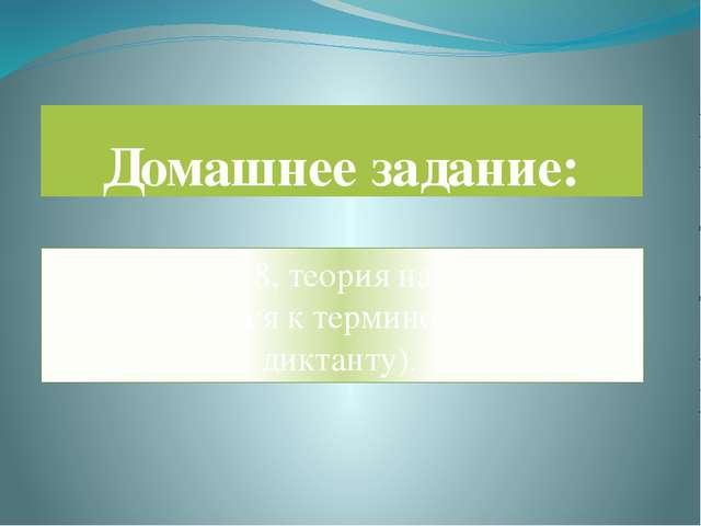 Домашнее задание: Упр.238, теория наизусть (подготовиться к терминологическом...