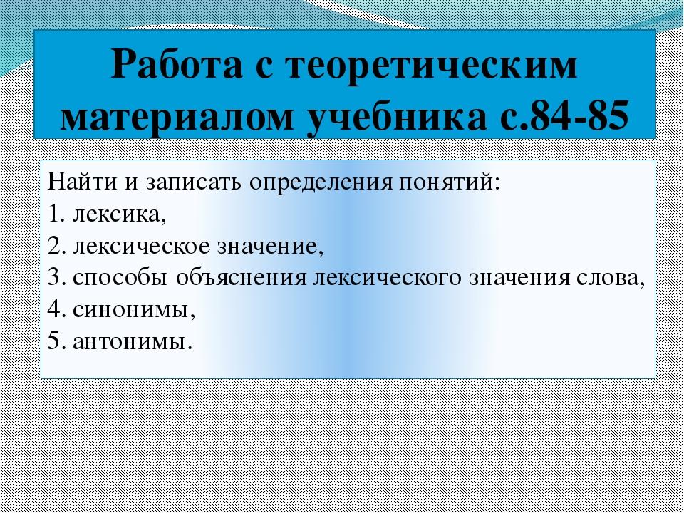 Работа с теоретическим материалом учебника с.84-85 Найти и записать определен...