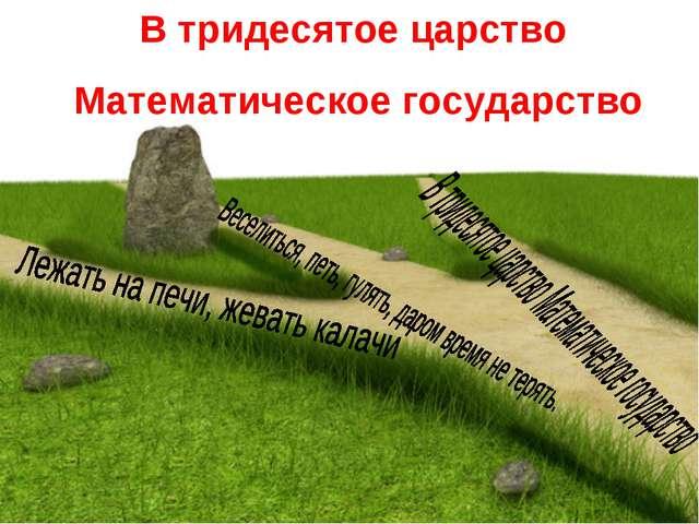 В тридесятое царство Математическое государство