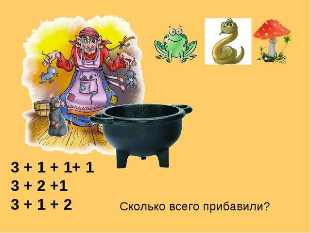 3 + 1 + 1+ 1 3 + 2 +1 3 + 1 + 2 Сколько всего прибавили?