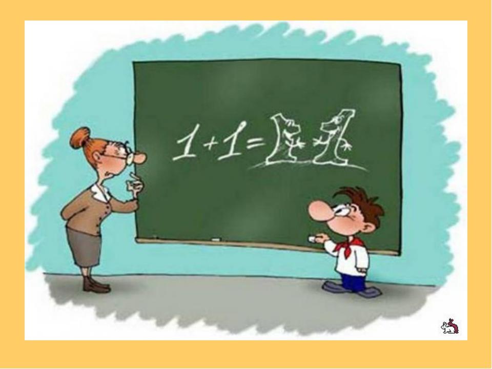 Надписями доброе, смешные картинки по математике для детей