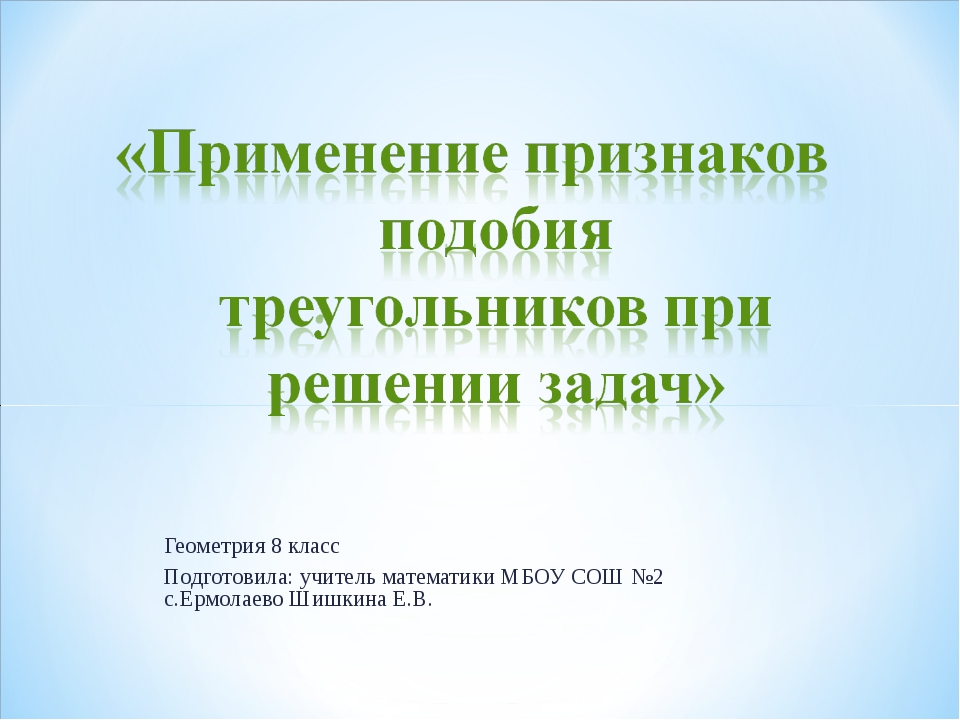 Геометрия 8 класс Подготовила: учитель математики МБОУ СОШ №2 с.Ермолаево Шиш...