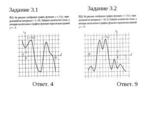 Задание 3.1 Ответ. 4 Задание 3.2 Ответ. 9