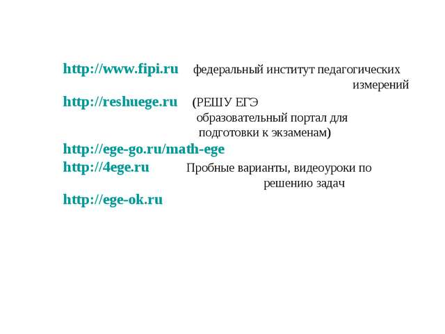http://www.fipi.ru федеральный институт педагогических измерений http:/...