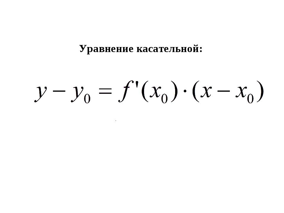 Уравнение касательной: .
