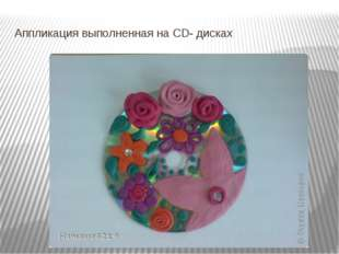 Аппликация выполненная на CD- дисках