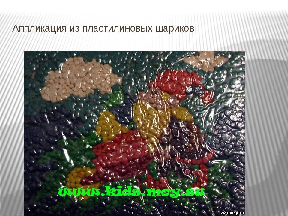 Аппликация из пластилиновых шариков